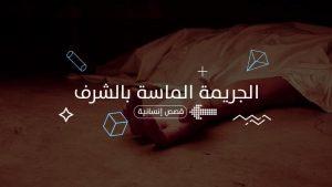 """صدور فتوى شرعية من المجلس الاسلامي السوري حول قضية """"الجريمة الماسة بالشرف """""""