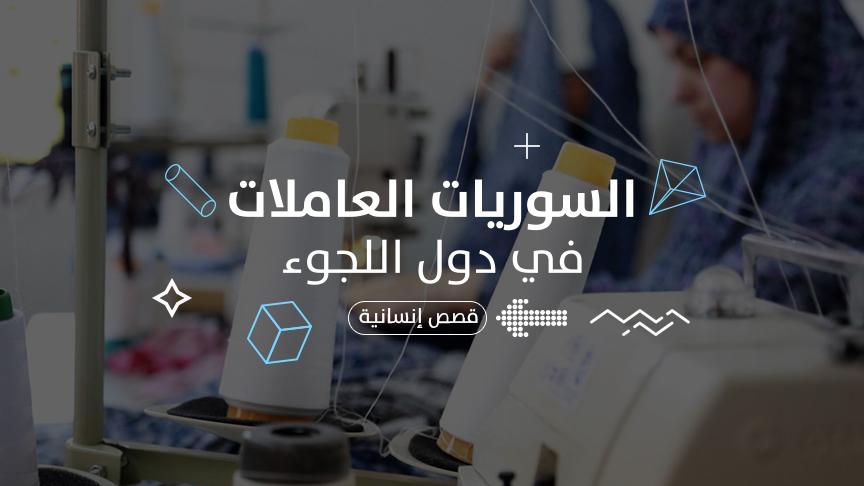 السوريات العاملات في دول اللجوء في مواجهة الاستغلال والتعنيف اللفظي والتحرش.. ما هي التحديات والحلول؟