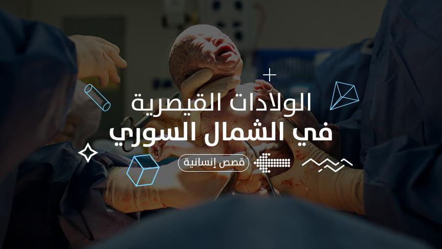 أرقام صادمة عن الولادات القيصرية في الشمال السوري.. أسبابها وتداعياتها على الحوامل