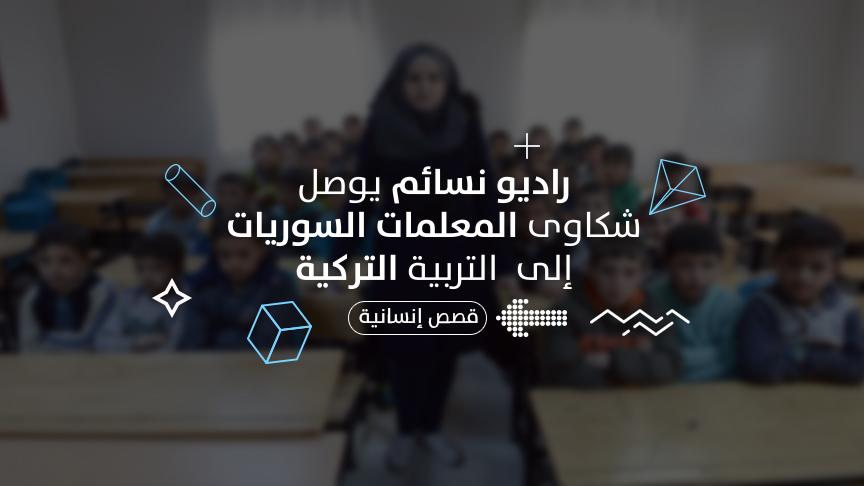 راديو نسائم يوصل شكاوى المعلمات السوريات إلى  التربية التركية.. والأخيرة تتفاعل إيجابياً